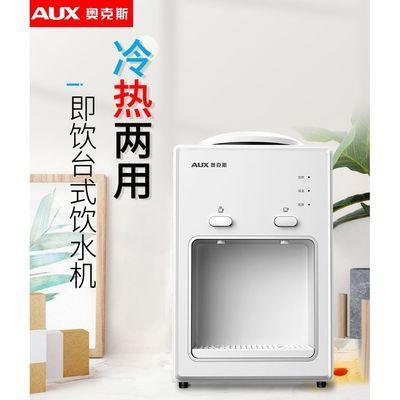 奥克斯台式饮水机小型家用立式制冷制热迷你桌面冰热两用宿舍学生
