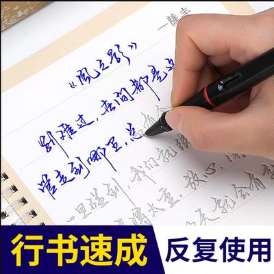【甩卖成人行书,15天练好字】凹槽练字帖成人行书行速成练字贴