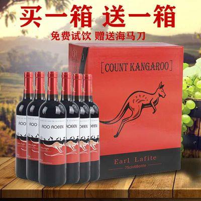 【买一箱送一箱】澳大利亚进口伯爵袋鼠2018干红葡萄酒750ml*6瓶