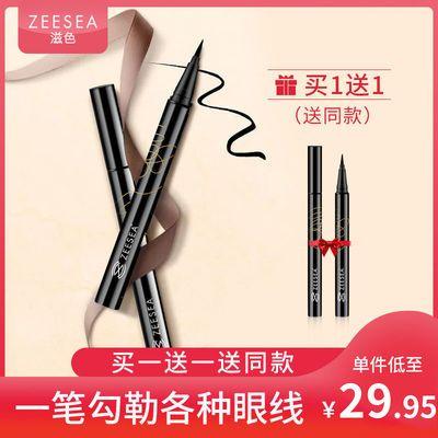 【买1送1】眼线笔不晕染ZEESEA滋色防水防汗不易脱色持久眼线液笔