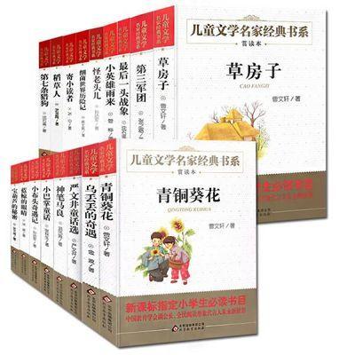 儿童文学名家经典书系18册/草房子/宝葫芦的秘密等/曹文轩推荐