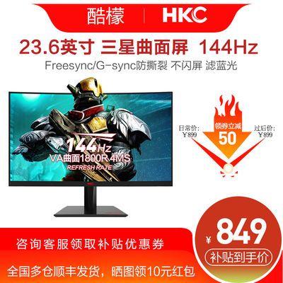 HKC/惠科23.6英寸GF40电脑显示器144hz电竞曲面屏吃鸡游戏台式DP