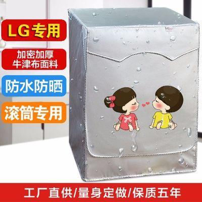 LG洗衣机罩7/8/9/10/12公斤全自动滚筒洗衣机通用防水防晒套子布