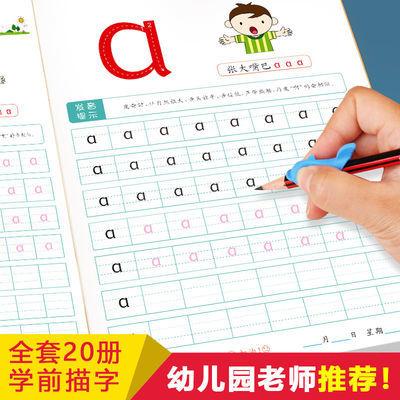 拼音描红本幼儿园大中小班写字本全套教材英文笔顺数字描红练习本