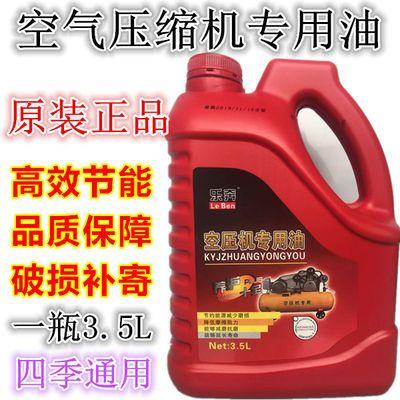 37137/空压机油空气压缩机专用油通用空压机润滑油机油特种润滑油35L