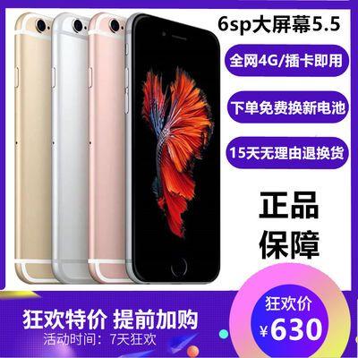 iPhone6S二手苹果6splus5.5寸大屏幕6p/正品全网通4G7代7Plus手机