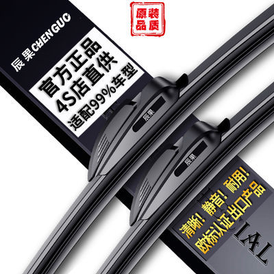 辰果雨刮器无骨五菱宏光日产现代丰田大众雨刷器通用胶条比亚迪f3