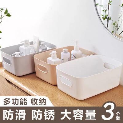 3个装/收纳筐塑料收纳盒家用桌面化妆品卫生间厨房宿舍杂物置物架