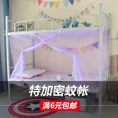 加密学生宿舍蚊帐单人床上下铺通用男女家用卧室双人床蚊帐单开门