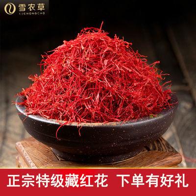 藏红花正宗西藏特级长丝正品野生非迪拜西红花泡茶礼盒2g3g5g10g