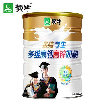 蒙牛金装学生奶粉900g高钙高锌青少年男女儿童成长成人营养牛奶粉
