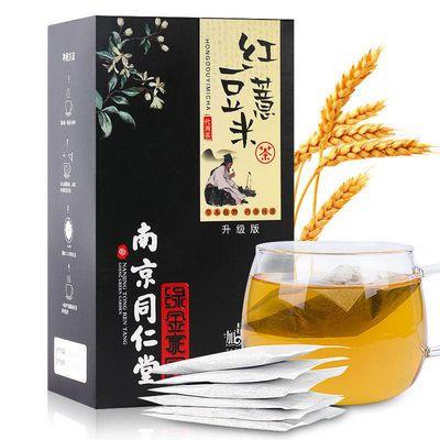 南京同仁堂红豆薏米水赤小豆芡实养生茶薏仁米茶包薏苡仁正品同款