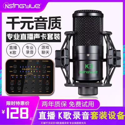 声卡套装全民k歌麦克风话筒快手唱歌直播变声器手机电脑通用设备
