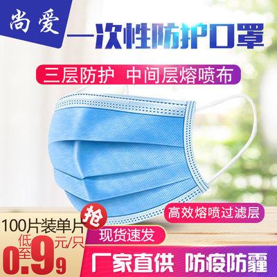 10-100装囗罩一次性熔喷无纺布防护三层过滤加厚飞沫防尘现货包邮