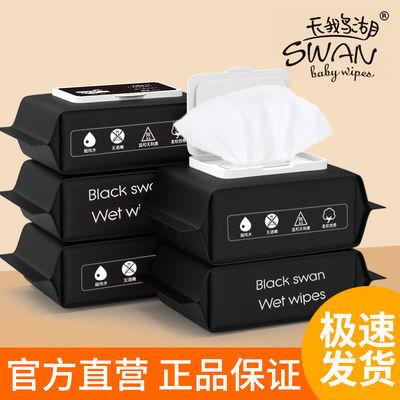 【领券减伍元】天鹅湖湿纸巾宝宝婴幼儿专用消毒湿巾80抽大包袋盖