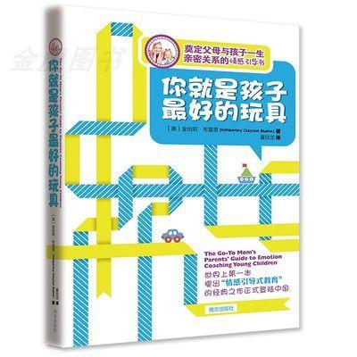你就是孩子最好的玩具情感教育引导书亲子关系的家庭教育书籍育儿