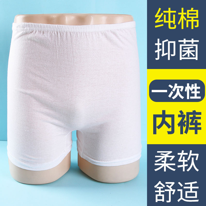 男女内裤透气一次性内裤10条装纯棉按摩桑拿旅行免洗运动平角短裤