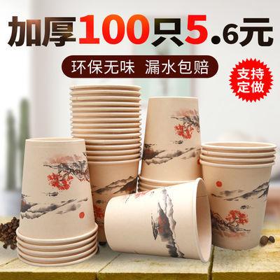 纸杯一次性杯子家用结婚定做茶水杯可定制一次性杯子印logo加厚款