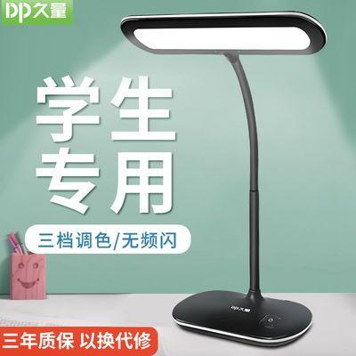 久量LED护眼台灯学生学习阅读灯书桌插电调光儿童台灯卧室床头灯