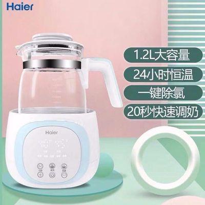 【官方正品】海尔婴儿恒温调奶器玻璃烧水壶冲奶器温奶器消毒器
