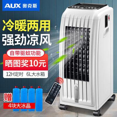 奧克斯空調扇家用制冷冷風扇制熱冷暖兩用風扇冷風機水冷移動空調
