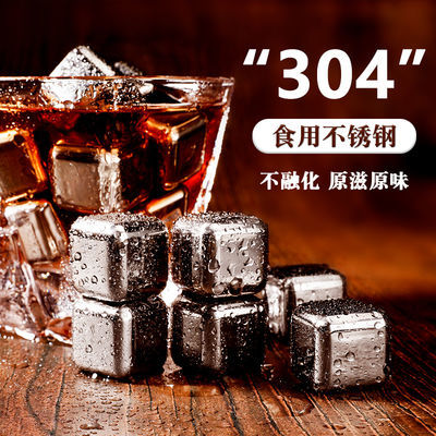 不融化冰粒带夹304不锈钢冰块家用冰酒石金属冰镇神器啤酒速冻器