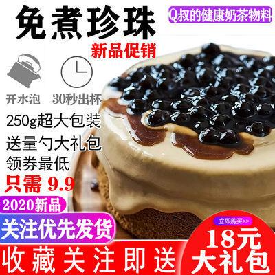 免煮珍珠奶茶配料小包装黑糖粉圆原材料家用即食小袋波霸冲泡250g