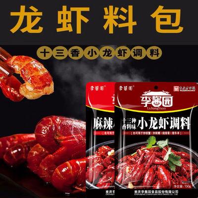 李酱园十三香麻辣小龙虾调料蒜蓉香辣蟹150克 装田螺海鲜虾料家用