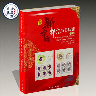 正版新中国邮票特色版张目录2020新版集邮收藏图录鉴赏参考工具书
