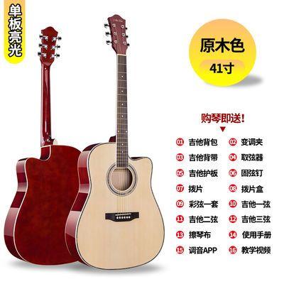 初学者40寸41寸民谣木吉他新手练习吉它男女学生成人入门jita乐器