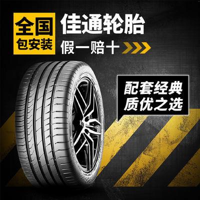 佳通汽车轮胎 165 175 185 195 205 215官方正品全国包安装