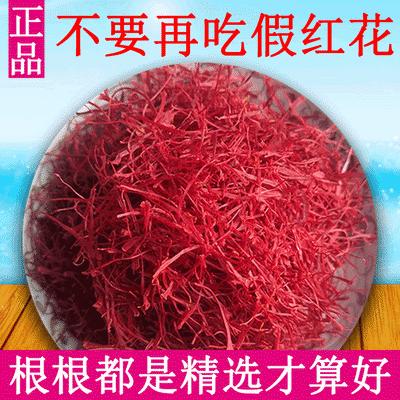 藏红花 正宗西藏特级臧红花非伊朗进口 可泡茶礼盒3克5克正品包邮
