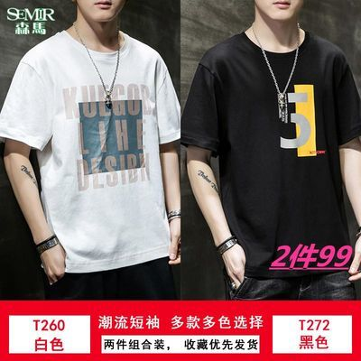 2件】森马男士短袖t恤2020新款夏季韩版宽松纯棉大码圆领半袖学生