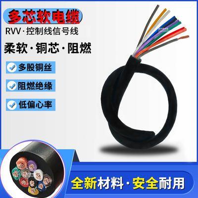 RVV2 3 4 5 6 7 8 10芯0.3 0.5 0.75平方纯铜控制信号电缆护套线