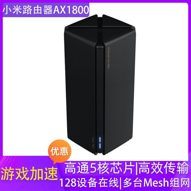 【急速发货】小米路由器AX1800 高通五核wifi6双频无线速率家用大