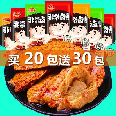 吟香阁手撕素牛排素肉豆干零食湖南特产豆制品批发零食35包多规格