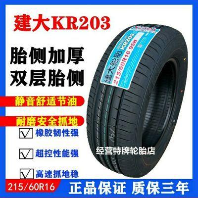 建大汽车轿车轮胎175/185/195/205/215/225/55/60/65/70R13 14 15