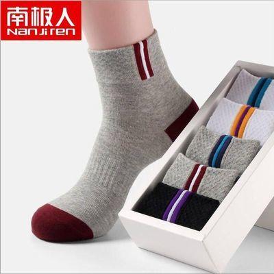 【虧本沖量南極人10雙裝】襪子男中筒男士短襪防臭運動襪船襪吸汗