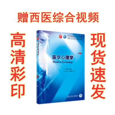 医学心理学第七版(第7版) 姚树桥 全科医学医学统计学 医学免疫学