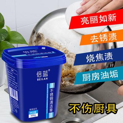 洗锅底神器不锈钢清洁膏厨房烧焦锅底强力去除黑垢抛光多功能清洗