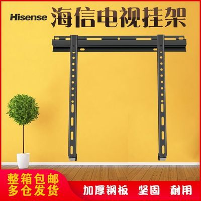 海信电视挂架LG40030/LG400030A液晶电视挂架32-55寸58寸60寸通用