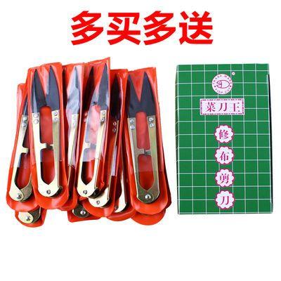 菜刀王纱线剪十字绣工具服装裁缝线头小剪刀 U型剪 整盒12把 包邮