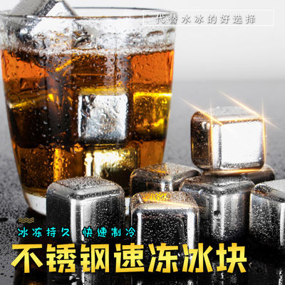 属冰石冰酒石冰粒速冻威士忌宿舍冰镇神器铁冰块不锈钢冰块304金