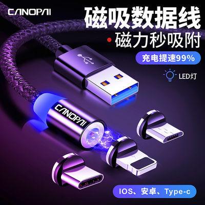 强磁吸数据线苹果安卓闪充电线器typec华为vivoppo小米手机通用6X