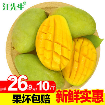 新鲜芒果10斤装当季新鲜水果大青芒玉芒甜心芒整箱批发包邮2/5斤