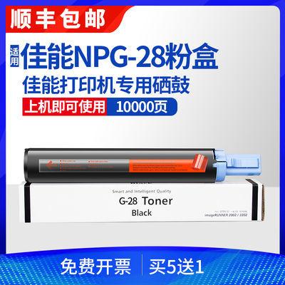 佳能NPG-28硒鼓 IR2016 2120S 2320L 2420粉盒2320J IR2318复印机