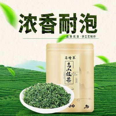 2020新茶绿茶茶叶毛尖日照龙井茶【高山云雾绿茶买一斤送半斤】
