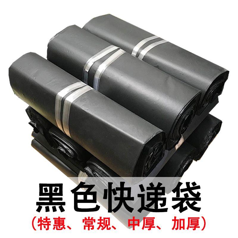 破坏胶快递袋子塑料包装袋物流袋黑色防水袋电商打包快递袋包邮