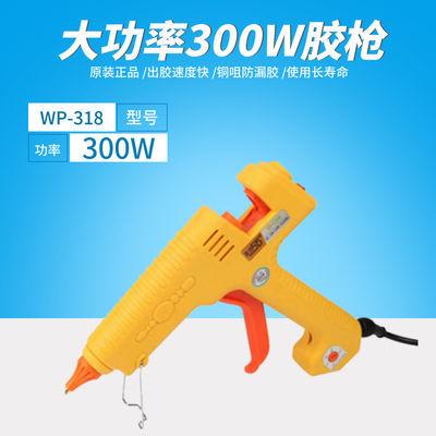 300W热熔胶枪大功率工业级调温胶枪热融胶棒抢300瓦手工DIY胶枪
