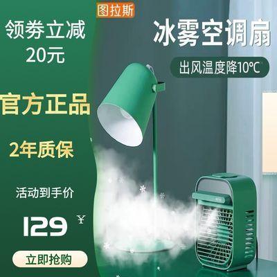 图拉斯小风扇喷水喷雾制冷降温神器USB便携风扇宿舍迷你静音办公
